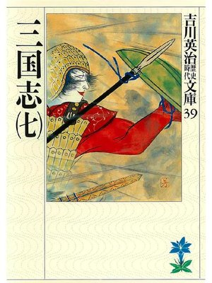 cover image of 三国志(七)